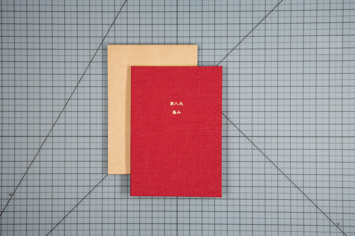 The Eighth Day by Gao Shan, First PhotoBook 2019
